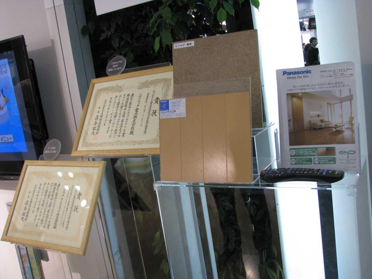Panasonic E Floor with Award - Eco-Products 2008